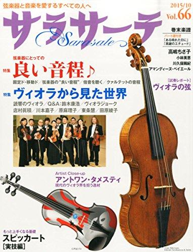 サラサーテ 2015年 10 月号 [雑誌] せきれい社