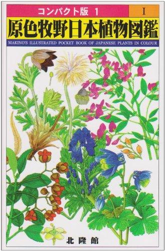 原色牧野日本植物図鑑