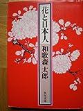 花と日本人 (1982年) (角川文庫)