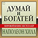 Think and Grow Rich: The Landmark Bestseller - Now Revised and Updated for the 21st Century [Russian Edition] | Napoleon Hill,Arthur R. Pell