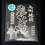 上州地鶏炭火焼 (シングル)