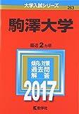 駒澤大学 (2017年版大学入試シリーズ)