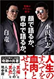 顔で語るか、背中で語るか。: 究極のアウトロー哲学 (TOKYO NEWS BOOKS)