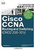 シスコ技術者認定試験 公式ガイドブック Cisco CCNA Routing and Switching ICND2 200-101J