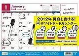 何度も書ける!ホワイトボードカレンダー 2012年カレンダー