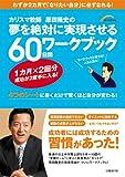 カリスマ教師原田隆史の夢を絶対に実現させる60日間ワークブック―わずか2カ月で「なりたい自分」に必ずなれる!