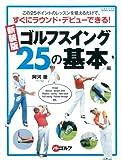 新装版 ゴルフスイング25の基本編