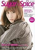 Sugar & Spice (シュガー&スパイス) Vol.4 (シンコー・ミュージックMOOK)
