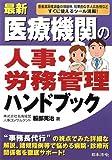 最新/医療機関の人事・労務管理ハンドブック