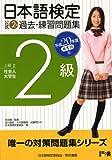 日本語検定公式2級過去・練習問題集 平成20年度第1回版 (2008)