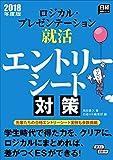 ロジカル・プレゼンテーション就活 エントリーシート対策 2018年度版