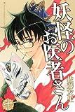 妖怪のお医者さん(10) (講談社コミックス)