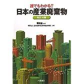 誰でもわかる!!日本の産業廃棄物