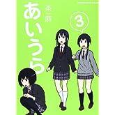 あいうら (3) (カドカワコミックス・エースエクストラ)