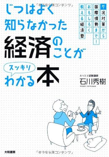 石川秀樹『じつはよく知らなかった経済のことがスッキリわかる本』