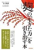 『麹の「生きた力」を引き出す本』 伏木暢顕