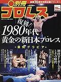 夏星号 別冊週刊プロレス(1) 新日本プロレス80's 2016年 8/1 号 [雑誌]: 週刊プロレス 増刊