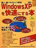 Windows XPを快速にする本―遅い・重いのストレス解消 (毎日ムック パソコンを始めようシリーズ) (毎日ムック パソコンを始めようシリーズ)