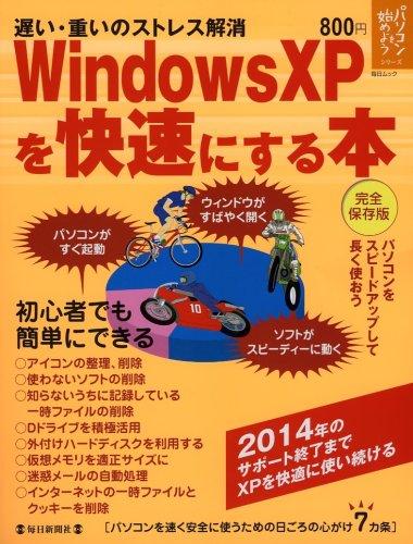 Windows XP を快速にする本―遅い・重いのストレス解消 (毎日ムック パソコンを始めようシリーズ)
