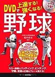 DVDで上達する! 強くなる! 野球