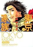 東京家族 2 (双葉文庫 や 23-2 名作シリーズ)