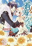 蒼海のクエイサー 1 (ミッシイコミックス Next comics F)