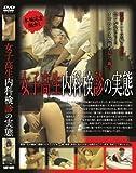 女子高生内科検診の実態 [DVD]