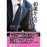 Amazon.co.jp: 40歳からのモテる技術 (PHP文庫) 電子書籍: 青木 一郎: Kindleストア