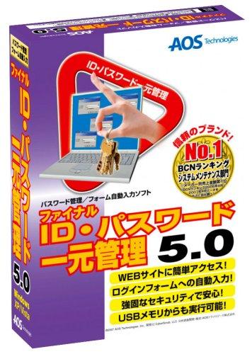 ファイナルID・パスワード一元管理5.0