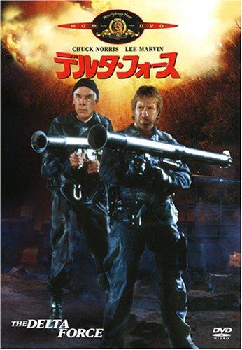 デルタ・フォース [DVD]