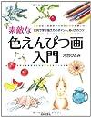 素敵な色えんぴつ画入門―実例で学ぶ描き方のポイント、ぬり方のコツ (実用BEST BOOKS)