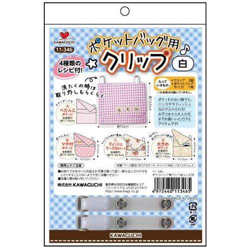 ポケットバッグ用クリップレシピ付き白11-346 【袋】