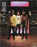 音楽と人 2009年 11月号 [雑誌]