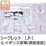 日本の航空機コレクション2 [1-S.シークレット:P-1 イギリス空軍(仮想塗装)](単品)