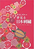 -草乃しずかの- 夢見る日本刺繍 どうぶつたちと花々と