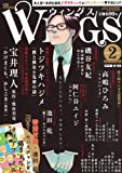 Wings (ウィングス) 2011年 02月号 [雑誌]