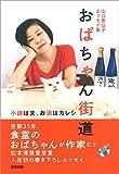 山口恵以子エッセイ集 おばちゃん街道 ~小説は夫、酒はカレシ~