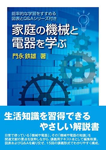 家庭の機械と電器を学ぶ 能率的な学習をすすめる図表とQ&Aシリーズ付き