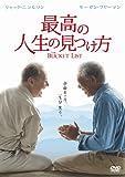 最高の人生の見つけ方 [DVD]
