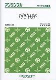 スリラー【THRILLER】【サックス四重奏】/マイケル・ジャクソン