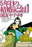 Series愛 5年目の結婚記念日 (アクションコミックス)