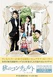 秋のコンチェルト DVD-BOX3