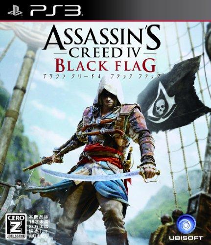 アサシン クリード4 ブラック フラッグ初回限定特典『スペシャルコンテンツコード』同梱&『アサシン クリード4アートブック』付き