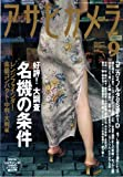 アサヒカメラ 2005年 9月号[名機の条件][雑誌] (アサヒカメラ)