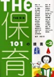 THE 保育―101の提言〈vol.2〉