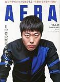 AERA (アエラ) 2014年 4/28号 [雑誌]