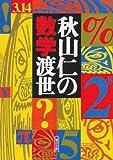 秋山仁の数学渡世 (朝日文庫)