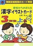 意味からおぼえる漢字イラストカード 3年生 上 (特別支援教育のカード教材) ([バラエティ])