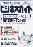 ビジネスガイド 2013年 07月号 [雑誌]