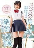 スベスベの長い脚で学校中の視線を独占する 絶対領域スレンダー女子校生 緒奈もえ kawaii [DVD]